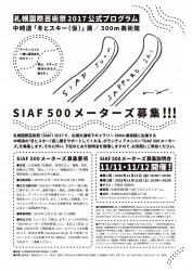 siaf_500m_5