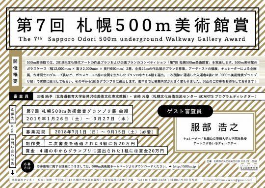 第7回札幌500m美術館賞募集開始!