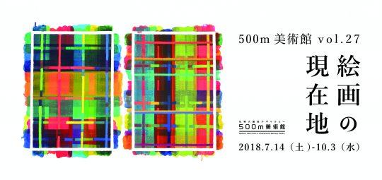500m美術館vol.27「絵画の現在地」7月14日開幕!