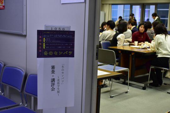 「冬のセンバツ」〜美術学生展〜受賞のお知らせ