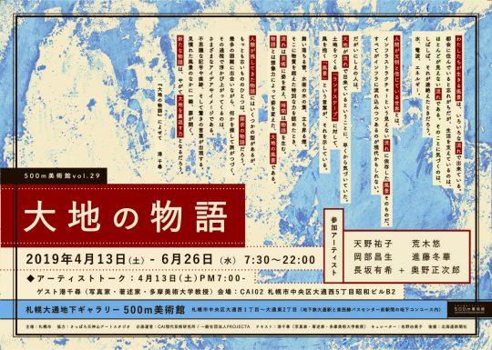 500m美術館vol.29「大地の物語」4月13日開幕!