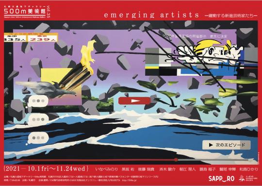 500m美術館 Vol35.「emerging artists」ー躍動する新進芸術家たちー