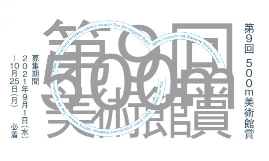 第9回 500m美術館賞!募集!応募期間 9/1-10/25
